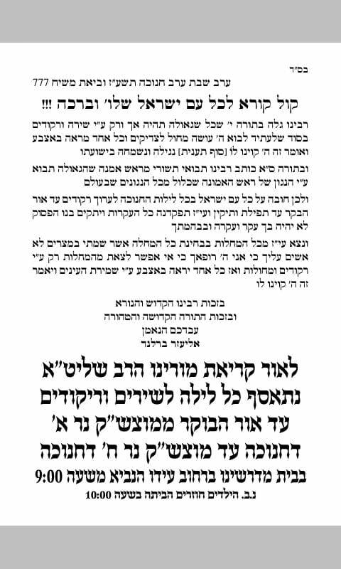 """לאור קריאת הגה""""צ הרב אליעזר ברלנד שליט""""א לריקודים בלילות חנוכה - עם ישראל מתאחד בשמחה בעידו הנביא"""