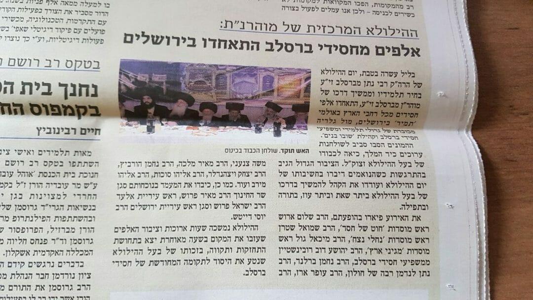 """ההילולה המרכזית של מוהרנ""""ת - כך כינו בעיתונות החרדית את האירוע של קהילת 'שובו בנים'"""