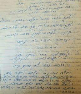 מכתב על קבלת ביזיונות