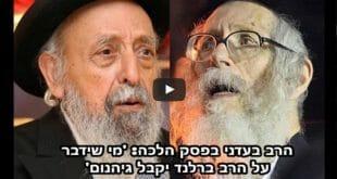 """הרב שמעון בעדני שליט""""א בגינוי רודפי הרב אליעזר ברלנד שליט""""א"""