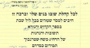 """מכתב הגה""""צ הרב אליעזר ברלנד שליט""""א - לימדו הספר תמידים כסדרם"""