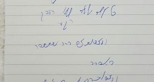 """לרקוד יומיים בפורים - מכתבו של הגה""""צ הרב אליעזר ברלנד שליט""""א"""