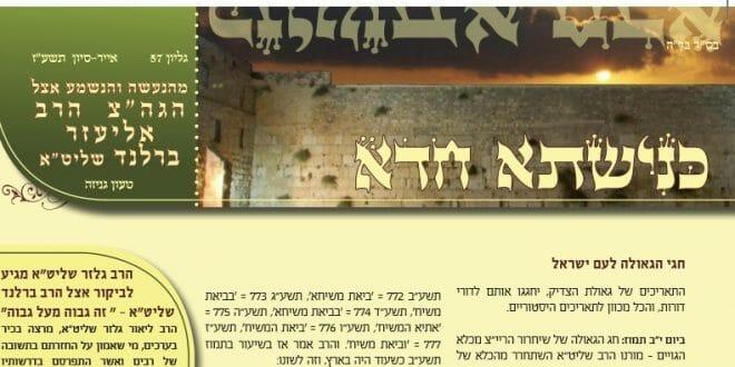"""עלון כנישתא חדא 57 - מהנעשה אצל הרב אליעזר ברלנד שליט""""א"""