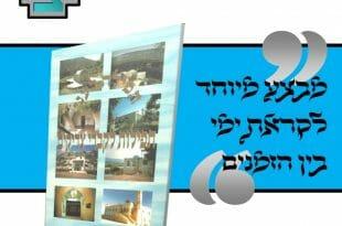 """ספר התפילות לקברי צדיקים של הגה""""צ הרב אליעזר ברלנד שליט""""א"""