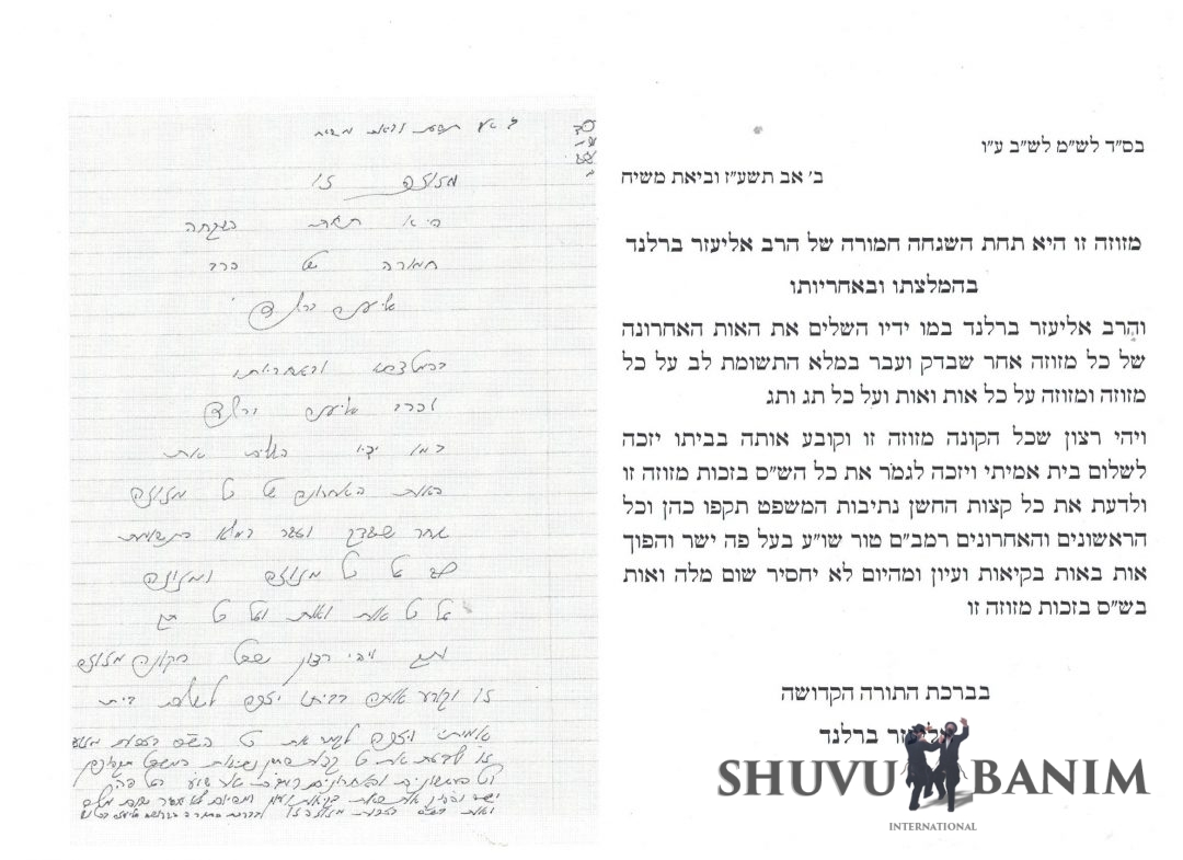 מכתב המלצה של הרב ברלנד עבור התפילין בהשגחתו