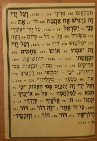 """המשך התפילה לומר בזמן שהתינוק בוכה בברית מאת הגה""""צ הרב אליעזר ברלנד שליט""""א"""