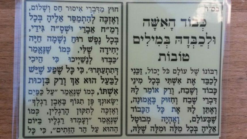 """תפילה מאת הגה""""צ הרב אליעזר ברלנד שליט""""א - לכבד את האישה"""