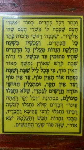 """תפילה לפני הדלקת נרות שבת מאת הגה""""צ הרב אליעזר ברלנד 2"""