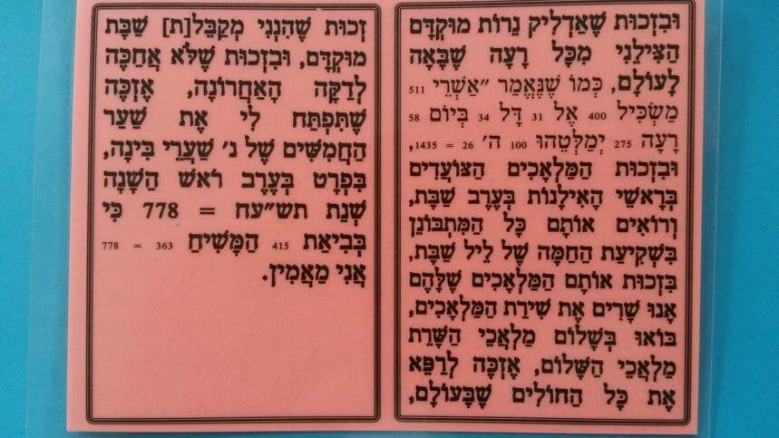 """תפילה לקבלת שבת בזמן ולפתיחת כל השערים מאת הגה""""צ הרב אליעזר ברלנד שליט""""א 2"""