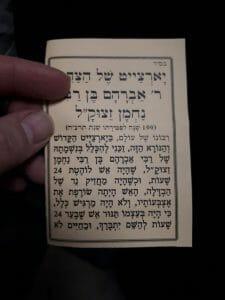"""תפילה ליארצייט 100 לר' אברהם בן ר' נחמן מאת הגה""""צ הרב אליעזר ברלנד שליט""""א חלק 1"""