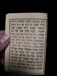 """תפילה ליארצייט 100 לר' אברהם בן ר' נחמן מאת הגה""""צ הרב אליעזר ברלנד שליט""""א חלק 2"""