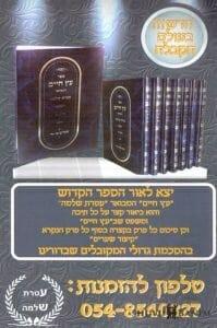 ספר הפירוש על העץ חיים מאת הרב שלמה אלמליח