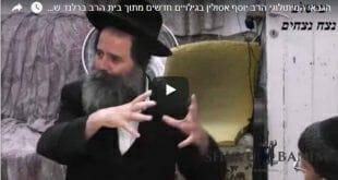 """הגבאי של הרב ברלנד שליט""""א הרב יוסף אסולין"""