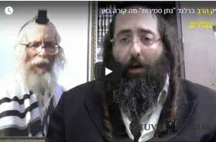 """הרב יעקב סלמה מסביר למה סטר הגה""""צ הרב אליעזר ברלנד שליט""""א"""