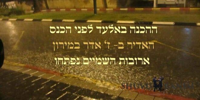 """ההכנה באלעד - לפני הכנס האדיר ב- ז' אדר במירון עם הגה""""צ הרב אליעזר ברלנד שליט""""א"""