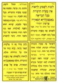 """תפילה חדשה של הגה""""צ הרב אליעזר ברלנד שליט""""א לפרשת יתרו"""