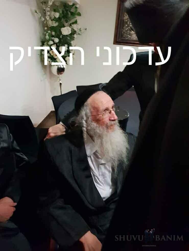 """עם הרב הסבא הצדיק יהשוע דב רובינשטיין שליט""""א"""