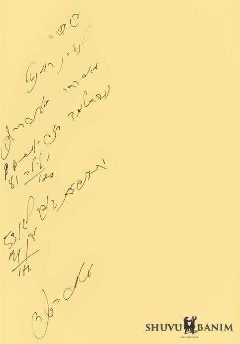 """מכתב הקדשה של הרב ברלנד שליט""""א"""