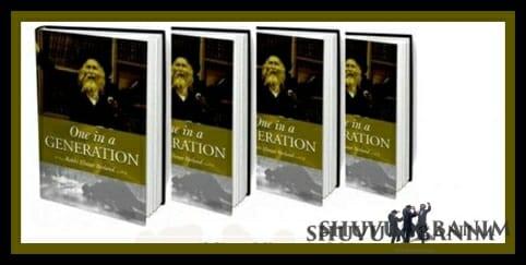 """הספר 'אחד בדור' חלק 1 - כל האמת על הצדיק יסוד עולם, הגה""""צ הרב אליעזר ברלנד שליט""""א"""