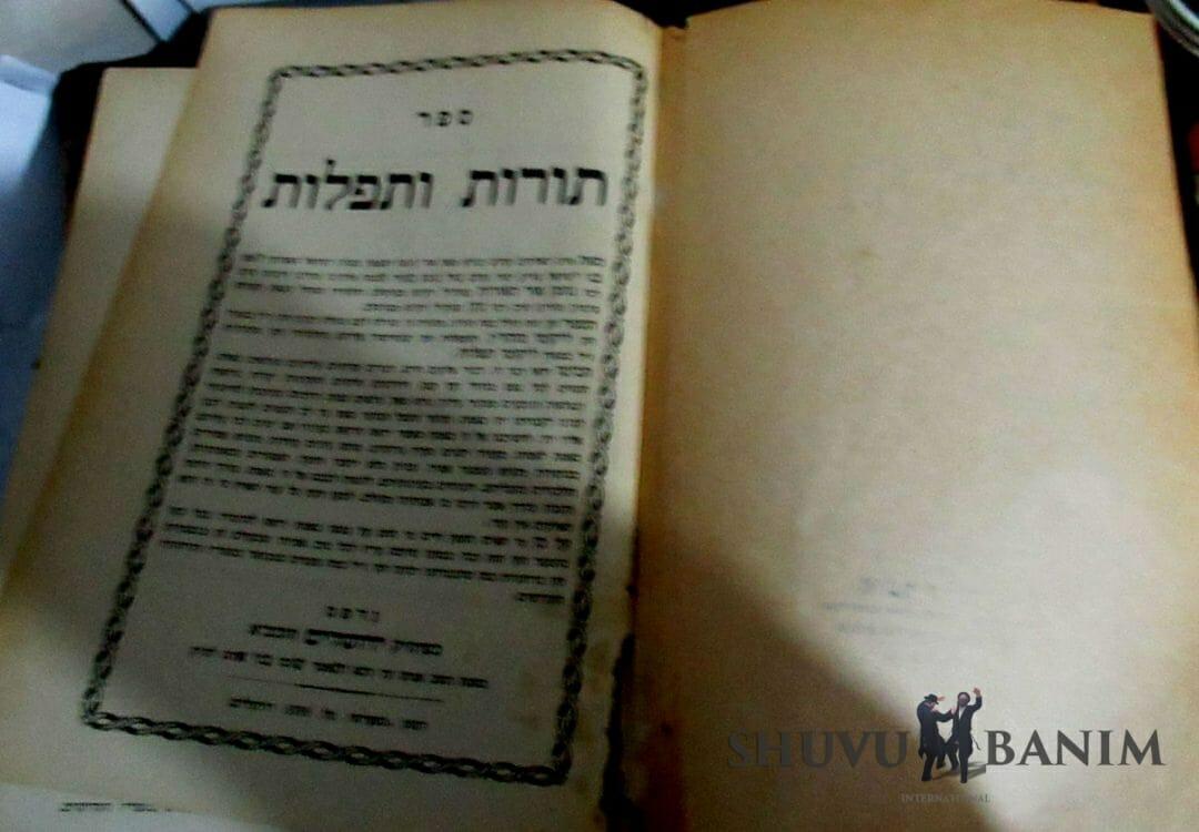 הקדשה של הסבא הרב דב אודסר לרב ברלנד שליט''א על הספר תורה ותפלות