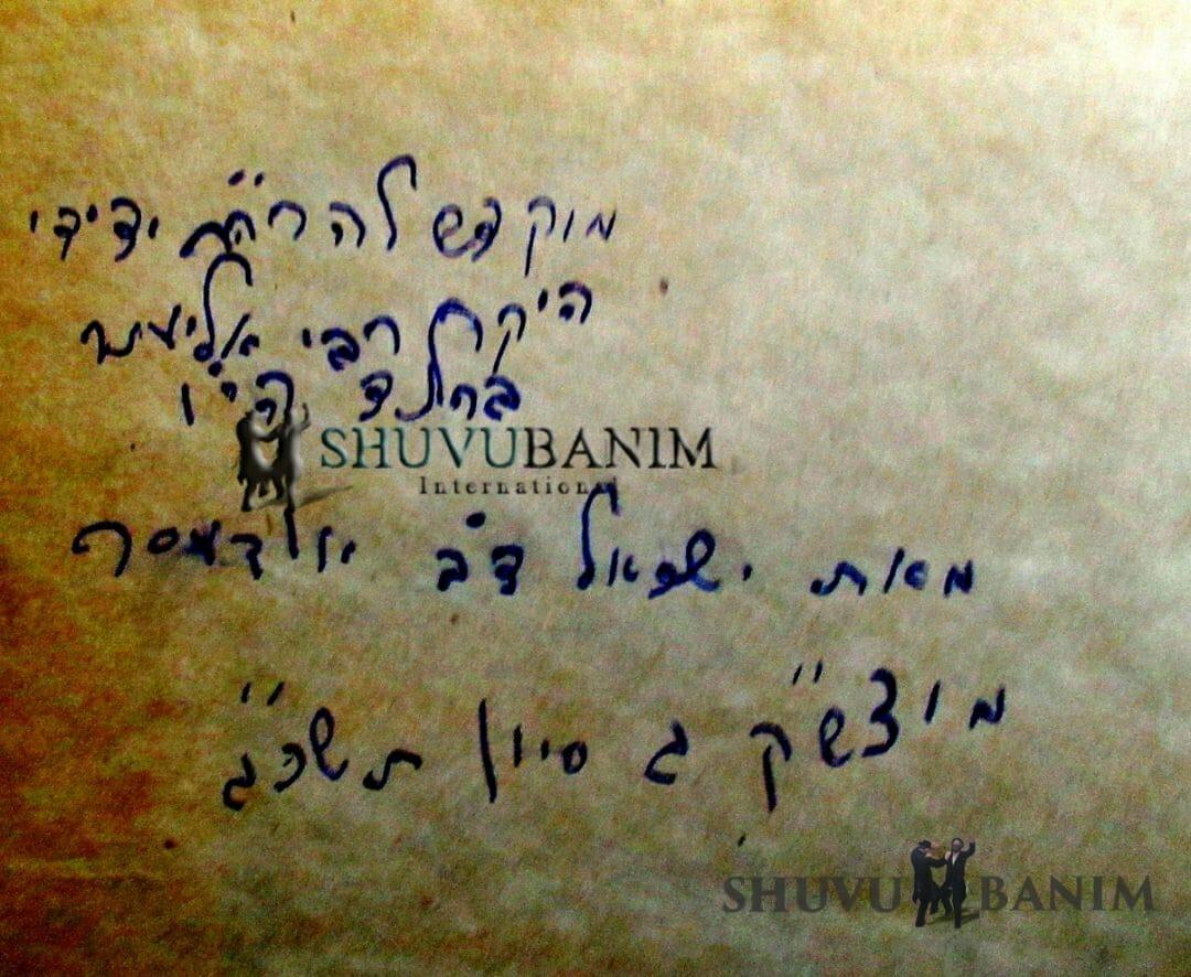 הקדשה של הסבא הרב דב אודסר לרב ברלנד שליט''א