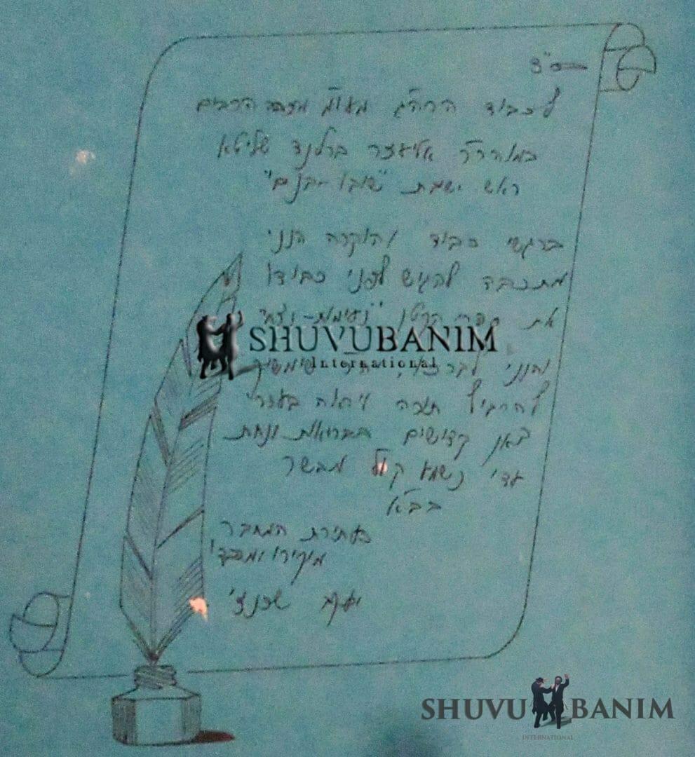 """ההקדשה עצמה שכתב הרה""""ג הרב יעקב שכנזי לגה""""צ הרב אליעזר ברלנד שליט""""א"""