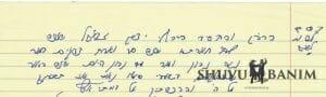 """התפילה שחיבר כ""""ק הגה""""צ הרב אליעזר ברלנד שליט""""א"""
